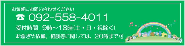 電話番号 092-558-4011